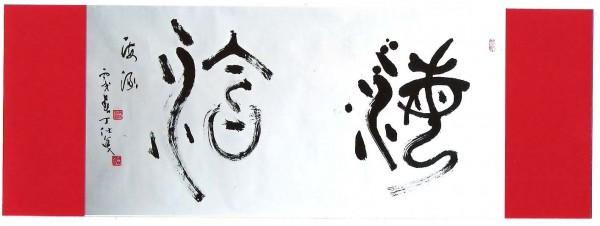 丁仕美大篆书法横幅,《海涵》