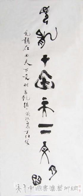 丁仕美大篆书法立轴《见龙在田,天下文明》