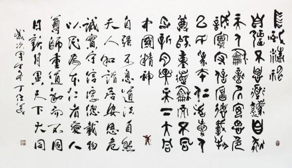 zhong-guo-jing-shen