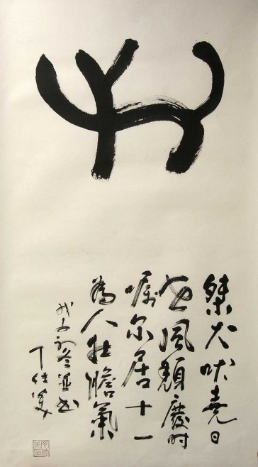 Dog, 12 zodiac signs Chinese calligraphy,Big Seal Script