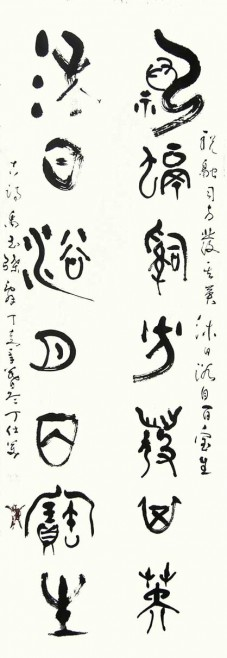 Origin of Ancient Poems, Seal Script.