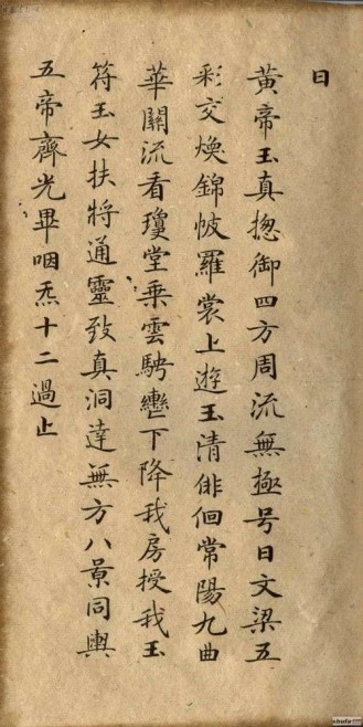 钟绍京 小楷 《灵飞经》10