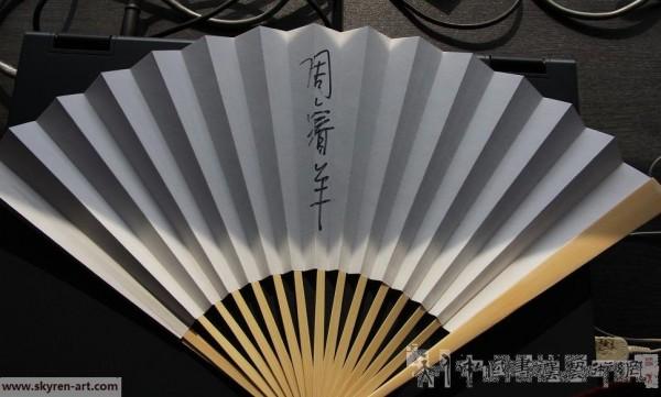 日本围棋手折扇签名彰显中国书法文化 -2