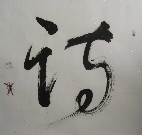 Poem or Verse in Chinese Character, Cursive Script Square Scroll,Calligrapher: Ding Shimei