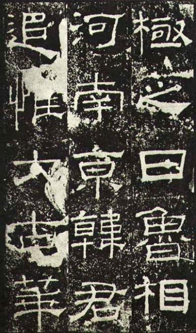 东汉《礼器碑》(一五六年),隶书
