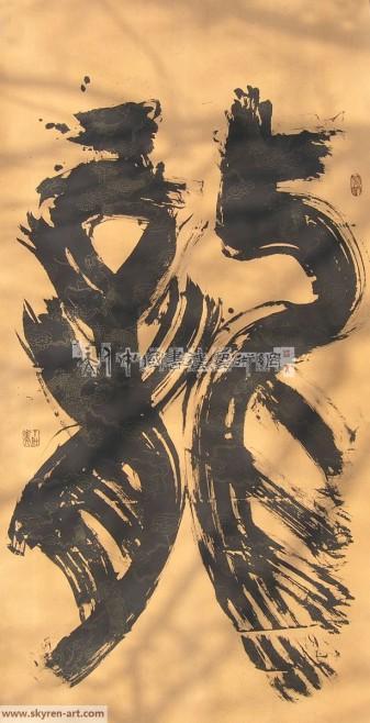 丁仕美大篆书法中堂《龙》-1