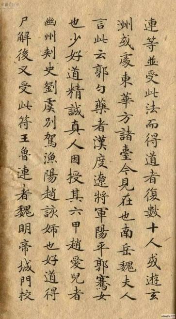 钟绍京 小楷 《灵飞经》26