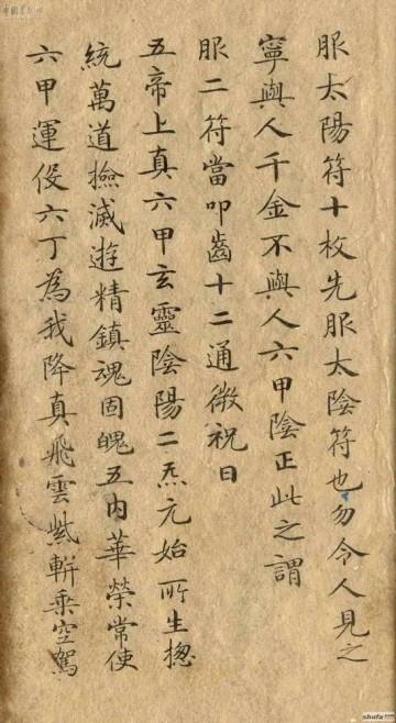 钟绍京 小楷 《灵飞经》28