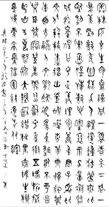 丁仕美奥林匹克之歌大篆书法