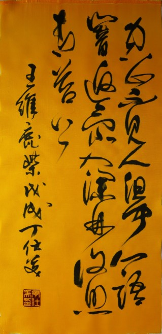 chinese-calligraphy-couplet-2.jpg