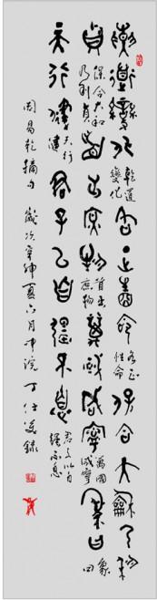 丁仕美大篆书法直幅,《周易》摘句-1