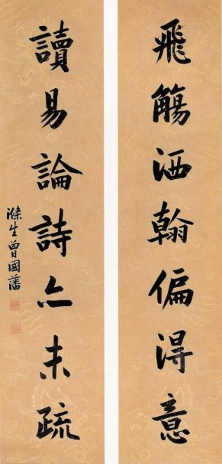 清王朝最具争议人物之一:曾国藩书法浅论-3