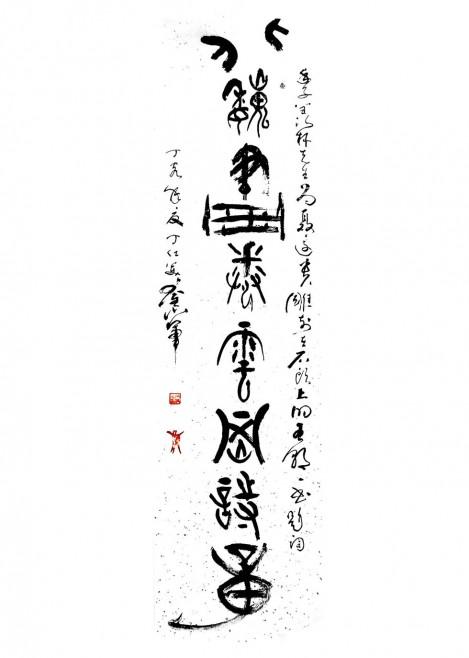 """丁仕美大篆书法竖轴-释文:""""北魏画卷,云冈诗章."""""""