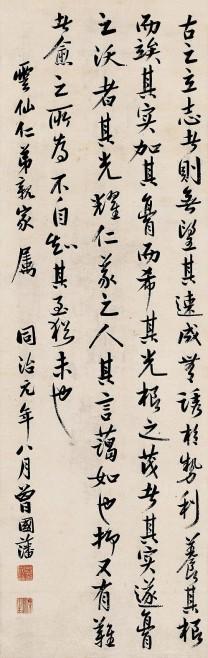 清王朝最具争议人物之一:曾国藩书法浅论-4
