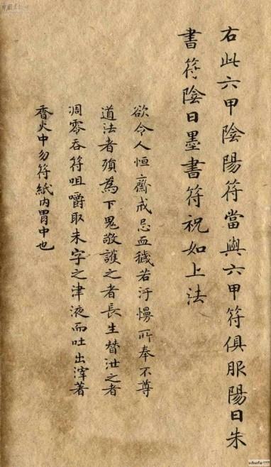 钟绍京 小楷 《灵飞经》30