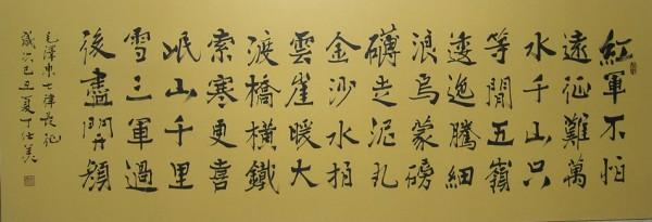 丁仕美楷书横幅,毛泽东《七律·长征》