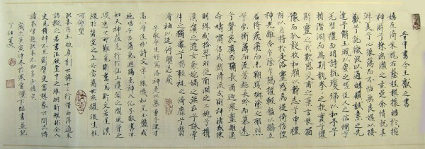 "Ding Shimei Regular Script Banner,""13 Lines of Wang Xianzhi The Goddess of the Luo"""