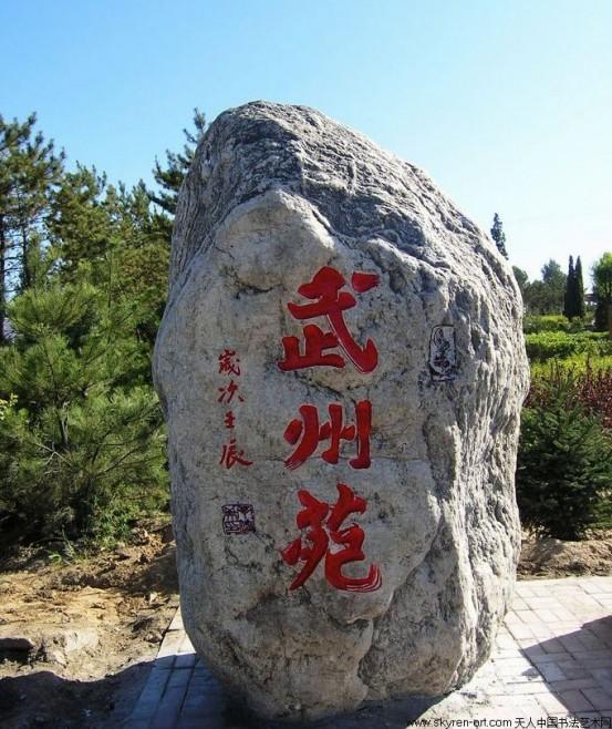 左云景观石刻系列《武州苑》