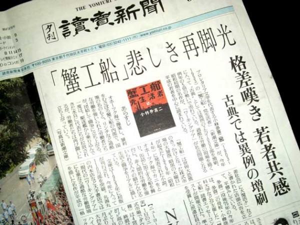 日本 读卖新闻