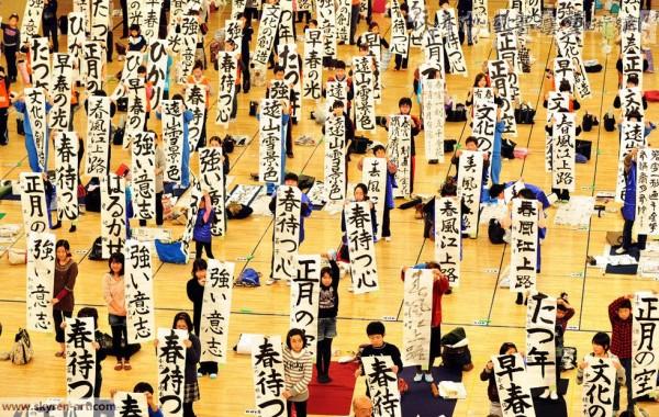 五个日本人中就有一个练书法的:日本东京第48届新年书法大赛之盛况