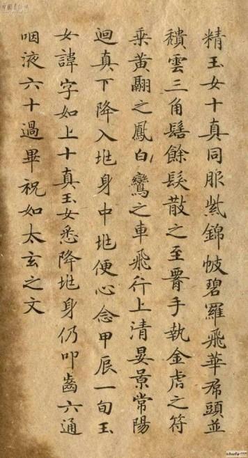 钟绍京 小楷 《灵飞经》20