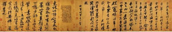 宋朝苏轼《黄州寒食诗帖》(1082年),天下第三行书