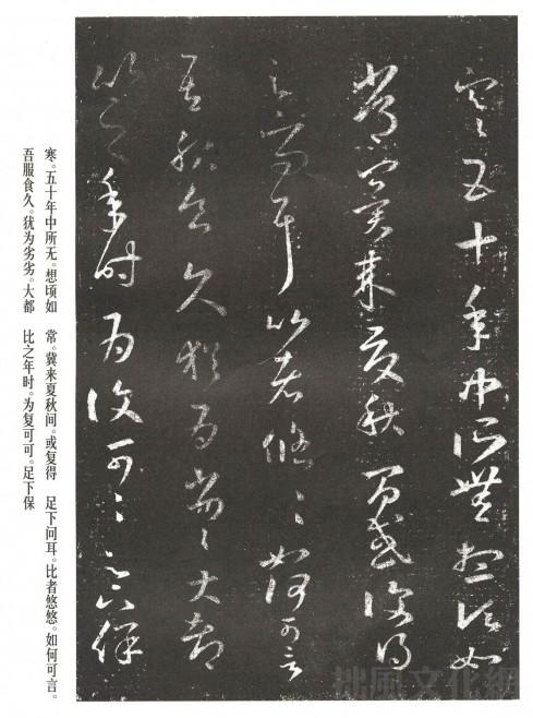 王羲之代表作《十七帖》(347-361年),草书 - 天人书法网