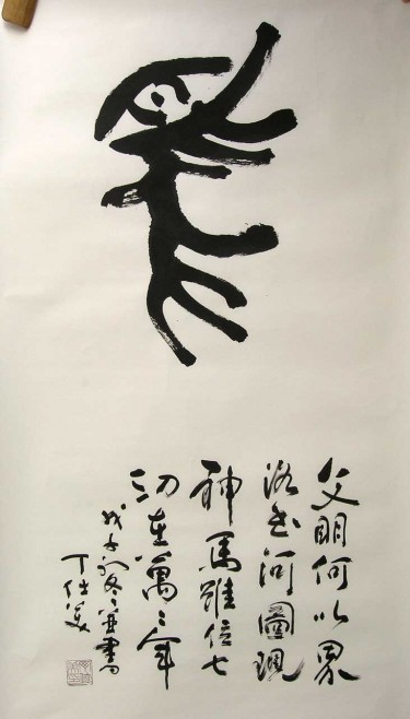 Horse, 12 zodiac animal sign Chinese calligraphy, Big Seal Script Calligrapher: Ding Shimei