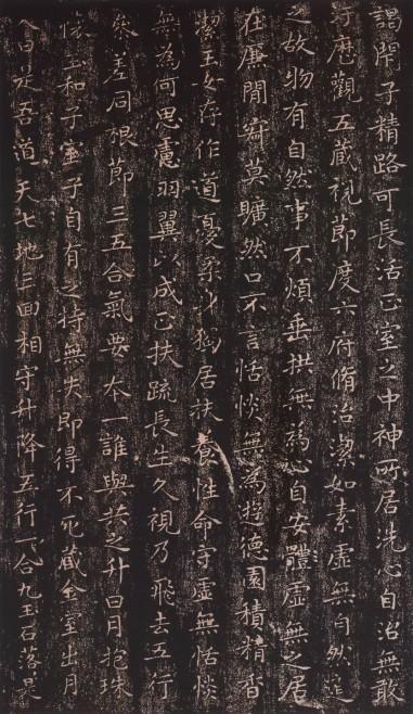 王羲之《黄庭经》(356年),小楷