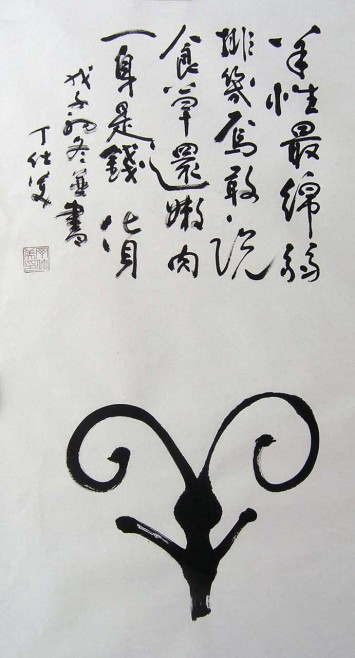 Sheep, Goat, or Ram12 zodiac animal sign Chinese calligraphy, Big Seal Script Calligrapher: Ding Shimei