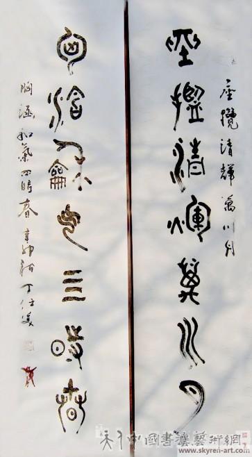 丁仕美大篆书法对联《庭揽清辉万川香,胸涵和气四时春》