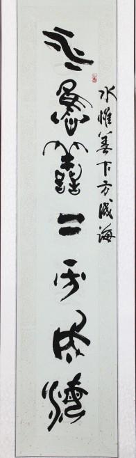 shu-wei-shan