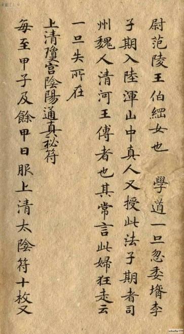 钟绍京 小楷 《灵飞经》27