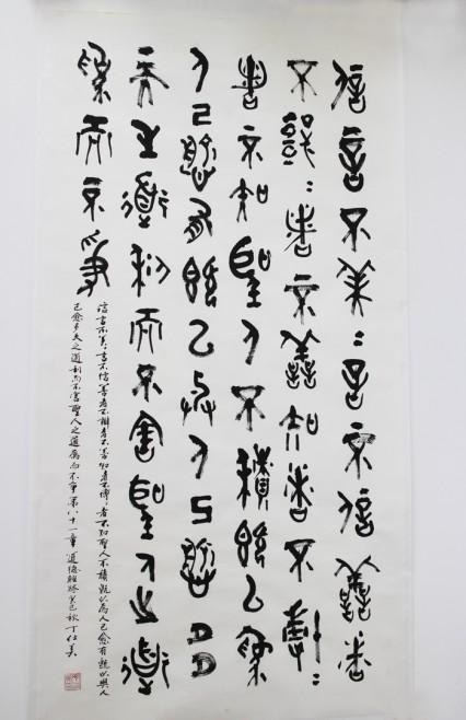 dao-de-jing-shufa-2