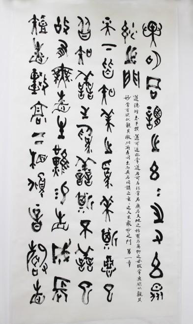 dao-de-jing-shufa