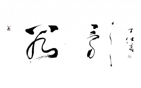 丁仕美 谷歌(2011),  草书书法横幅
