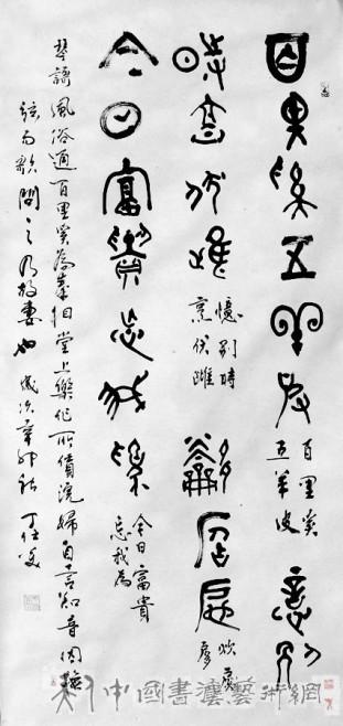 丁仕美大篆书法直幅《琴歌》-3