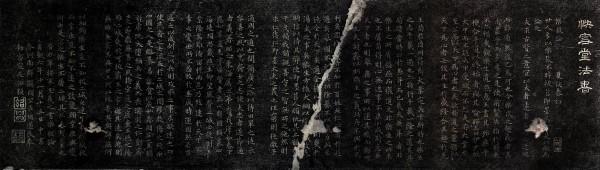王羲之《乐毅论》,永和四年(348),小楷 | 天人书法网