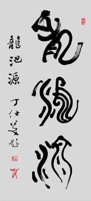丁仕美大篆书法直幅《龙池源》-2