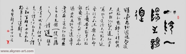 丁仕美篆行合书横幅《一阴一阳之谓道》-1