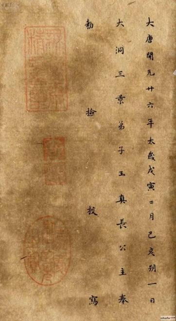 钟绍京 小楷 《灵飞经》31