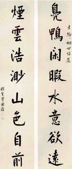 清王朝最具争议人物之一:曾国藩书法浅论-1