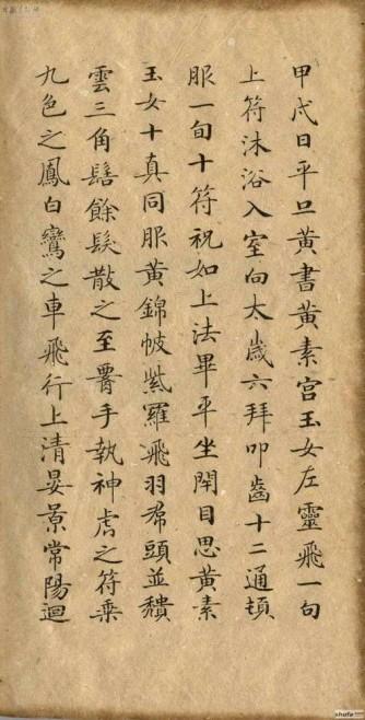 钟绍京 小楷 《灵飞经》15